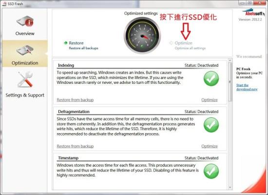 SSD Fresh - SSD優化軟體設定一鍵搞定