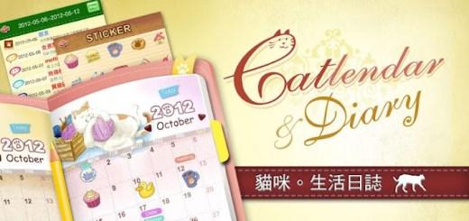 手機記事本軟體 Catlendar & Diary 可愛的貓咪手帳