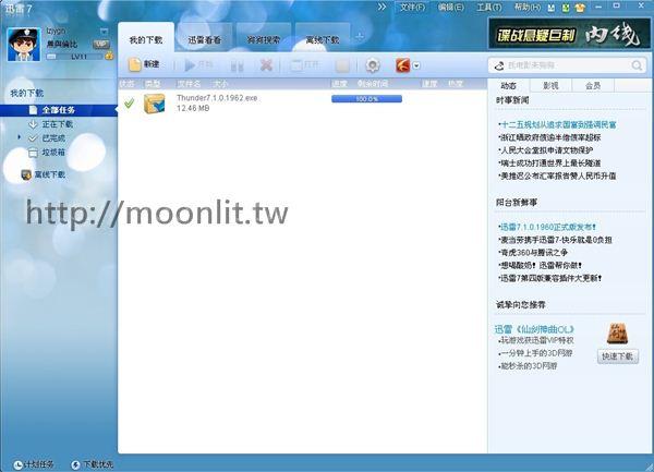 迅雷7繁體中文版載點官方版 7.2.9.3634