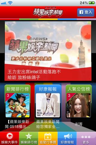 蘋果娛樂新聞線上看 for iOS