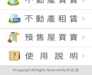 房價實價登錄查詢app for Android