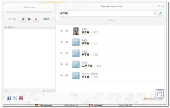 免費聽歌軟體 Freemake Music Box