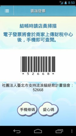 cloudmobile-einvoice-7
