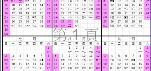 2017行事曆-人事行政局106年行事曆excel表格下載