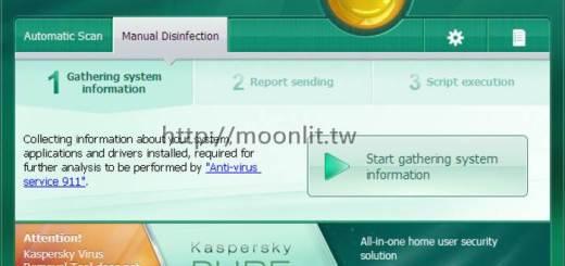 Kaspersky Virus Removal Tool 卡巴斯基殺毒軟體下載