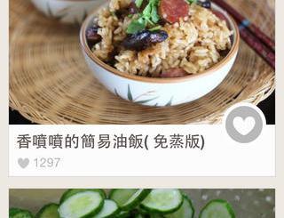 食譜大全下載 愛料理 - 食譜分享網