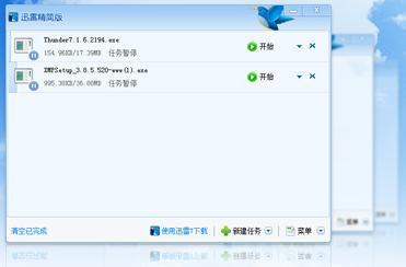 迅雷看看播放器 繁體中文版下載