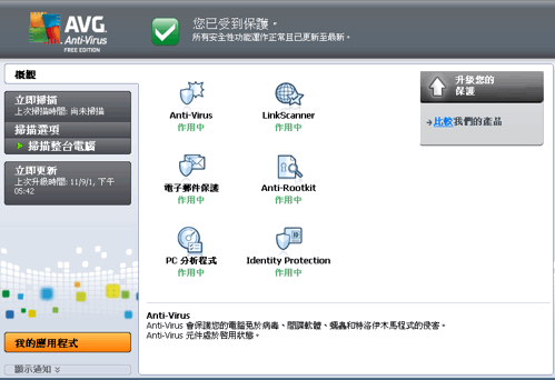 AVG Anti-Virus Free Edition 2013 免費防毒軟體下載