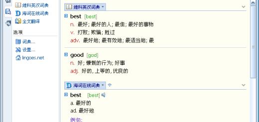靈格斯翻譯家免安裝版 | 免費翻譯軟體下載