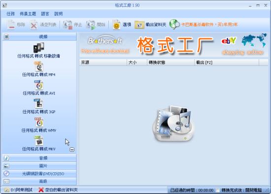 格式工廠繁體中文下載 FormatFactory 免安裝版