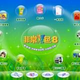 非常好ㄏㄠ 色8下載 繁體中文版