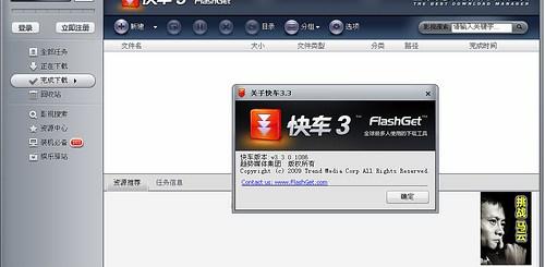 下載續傳軟體 FlashGet 3.5.0.1128 繁體中文版