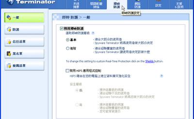 惡意軟體移除工具 Spyware Terminator 2013 繁體中文版