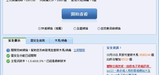 超級兔子防毒 1.5 繁體中文版