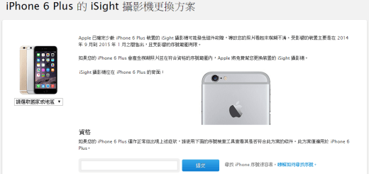 iphone 6 plus 相機無法對焦、成像模糊 原廠宣布召回