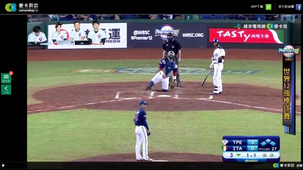 2015世界棒球12強直播