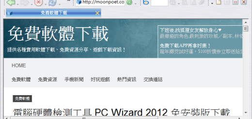 Avant Browser 2013 免安裝網路瀏覽器中文版