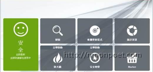 avast防毒軟體免費中文版2015