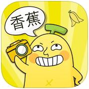 香蕉相機 - 幫照片加入可愛插圖與文字吧