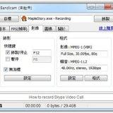 遊戲錄影程式下載 Bandicam 1.7.7 繁體中文版