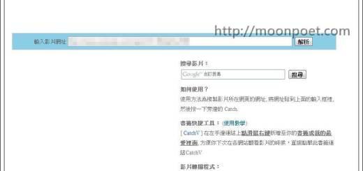臉書,優酷,土豆網影片下載器 CatchV