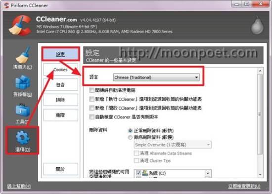 ccleaner 中文版免安裝最新下載
