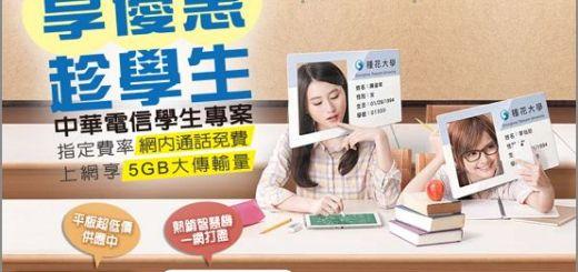 中華電信 學生專案 2013