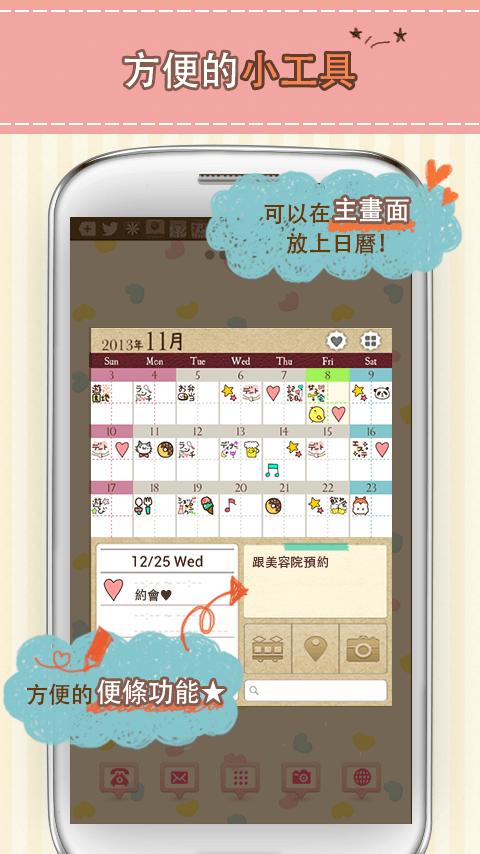 cute_calendar_003