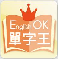 英文單字練習程式