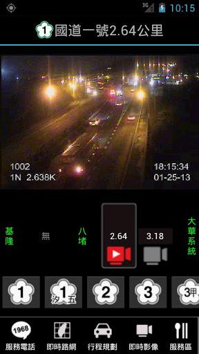 高速公路即時路況影像查詢app - 高速公路1968標準版