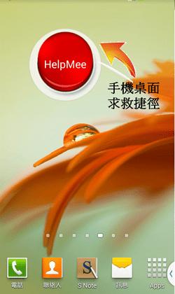 helpmee_004