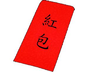 紅包行情表 手機APP教你怎麼包不失禮