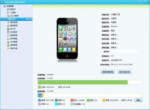 itools 2013繁體中文下載 iphone備份到電腦很容易