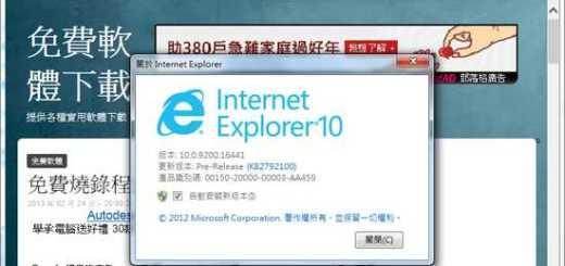 ie10繁體中文下載 win7