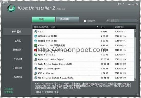 反安裝軟體 推薦 Iobit Uninstaller