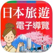 日幣貶值 日本旅遊好時機 - 日本旅遊活動電子導覽書
