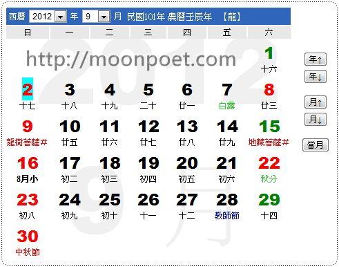 農曆國曆對照表2012