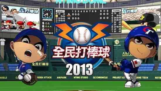 全民打棒球2013手機版下載