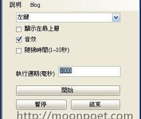 滑鼠連點程式下載點 2Ting MouseClick 2.1
