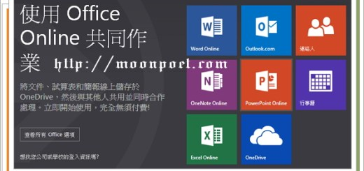 Microsoft Office Online - 網頁版 Word、Excel 和 PowerPoint