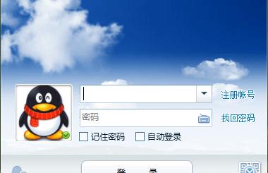 qq下載2014繁體版官網電腦版