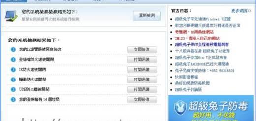 超級兔子2013繁體中文版免安裝