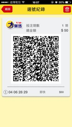 taiwan_lottery_5