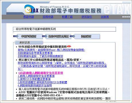 國稅局2016報稅軟體下載