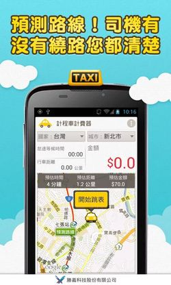 taxi_meter_004