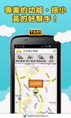 taxi_meter_007