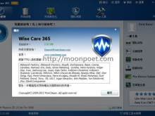 windows優化軟體 wise care 365