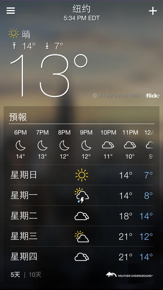 yahoo_weather_3