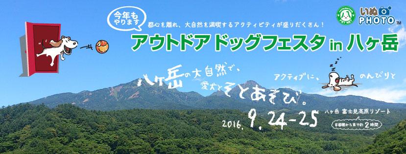 【アウトドアドッグフェスタin八ヶ岳 / 2016】が今年もやってくる!