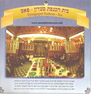 בית הכנסת סעדון - פאס